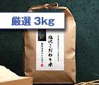 「厳選」塩沢こだわり米:白米 3kg