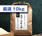 「厳選」塩沢こだわり米:白米 10kg