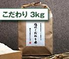 塩沢こだわり米:白米 3kg