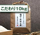 塩沢こだわり米:白米 10kg