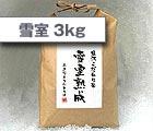 塩沢こだわり米 「雪室熟成」:白米 3kg