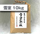 塩沢こだわり米 「雪室熟成」:白米 10kg