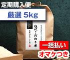 【定期購入・一括払い】 「厳選」塩沢こだわり米:白米 5kg