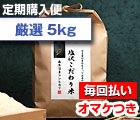 【定期購入・毎回払い】 「厳選」塩沢こだわり米:白米 5kg<