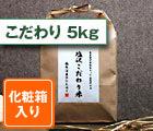 【化粧箱入り】塩沢こだわり米:白米 5kg