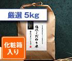 【化粧箱入り】「厳選」塩沢こだわり米:白米 5kg