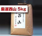 「厳選」西山5kg
