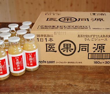 医果同源】無農薬未熟果実入り りんごジュース 160ml×30本