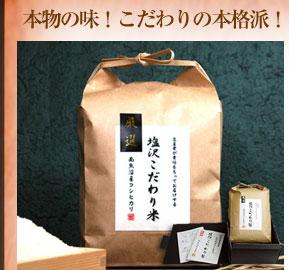 【化粧箱入り】「厳選」塩沢こだわり米 白米 5kg