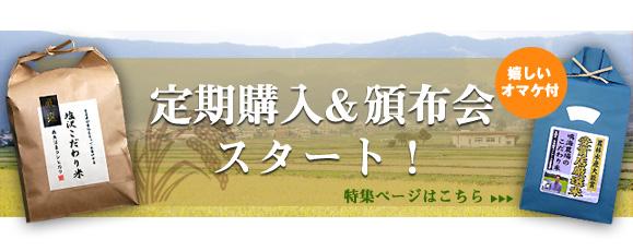 お米の定期購入&頒布会スタート!